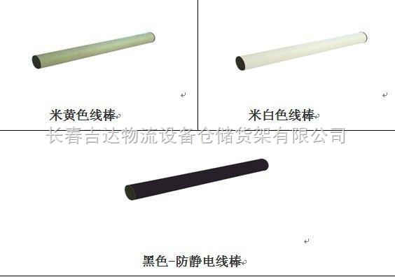 长春线棒、线棒、吉林线棒、线棒接头连接方式、线棒夹头、哈尔滨线棒、沈阳线棒、覆塑管、线棒工作台