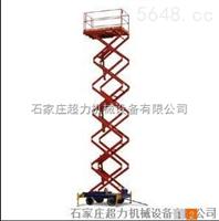 自走式升降平臺|升降平臺專賣|石家莊超力機械