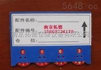 磁性标签卡|南京磁性标签卡|货架专用磁性标签卡|标牌