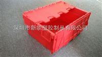 新能塑胶710*575*625电商物流配送周转箱