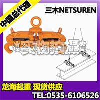 HK-101型三木吊具 三木NETSUREN吊具【原装进口】杭州